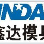 宁波鑫达模具制造有限公司