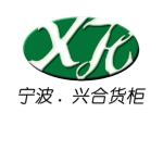宁波兴合货柜有限公司
